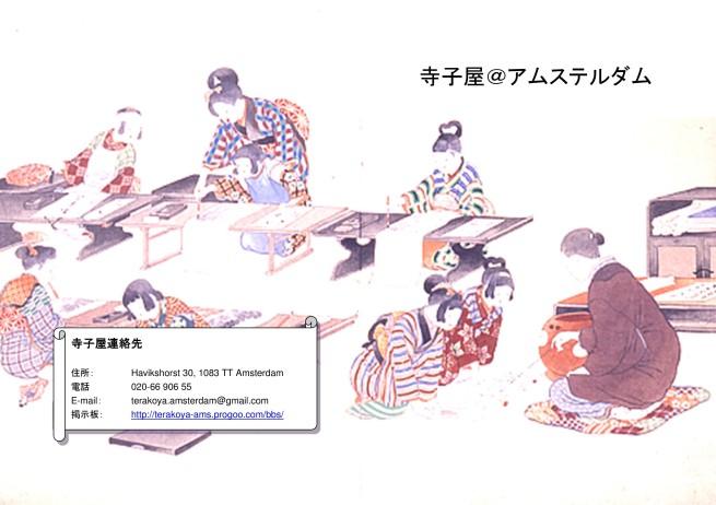 寺子屋宣伝-001