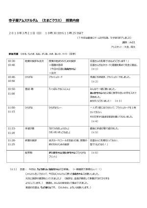 寺子屋授業報告(3月21日)-001