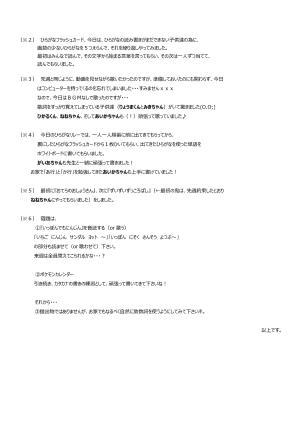 寺子屋授業報告(3月21日)-002
